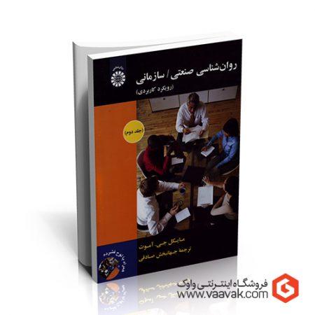 کتاب روانشناسی صنعتی/سازمانی (رویکرد کاربردی) - جلد ۲