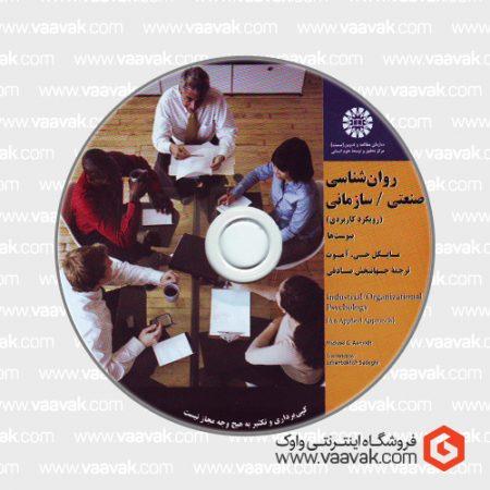 لوح فشرده به همراه کتاب روانشناسی صنعتی/سازمانی (رویکرد کاربردی) - جلد ۲