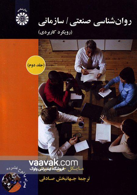 تصویر روی جلد کتاب روانشناسی صنعتی/سازمانی (رویکرد کاربردی) - جلد ۲