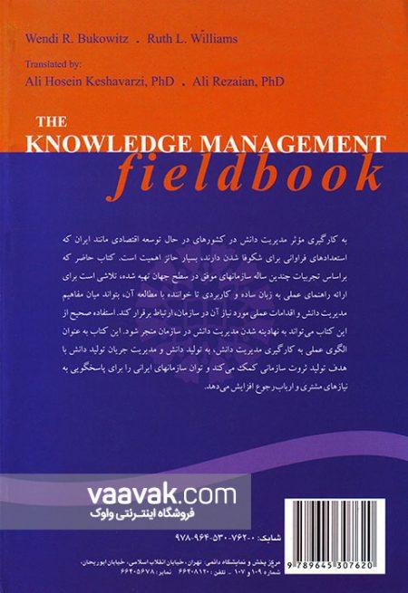 کتاب مدیریت دانش کاربردی