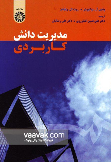 تصویر روی جلد کتاب مدیریت دانش کاربردی
