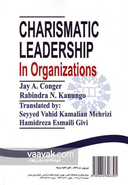 کتاب رهبری فرهمند در سازمانها