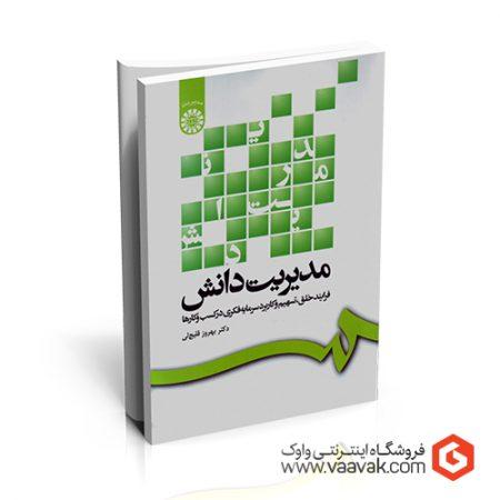 کتاب مدیریت دانش؛ فرایند خلق، تسهیم و کاربرد سرمایه فکری در کسب وکارها