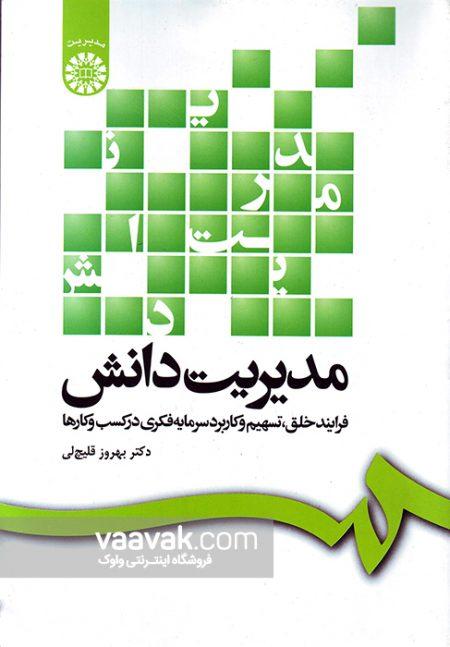 تصویر روی جلد کتاب مدیریت دانش؛ فرایند خلق، تسهیم و کاربرد سرمایه فکری در کسب وکارها
