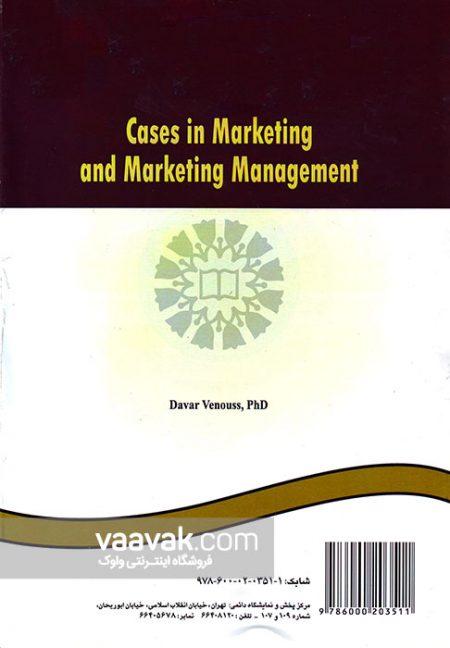 کتاب قضایایی در بازاریابی و مدیریت بازار
