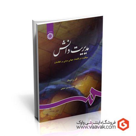 کتاب مدیریت دانش؛ موفقیت در اقتصاد جهانی مبتنی بر اطلاعات