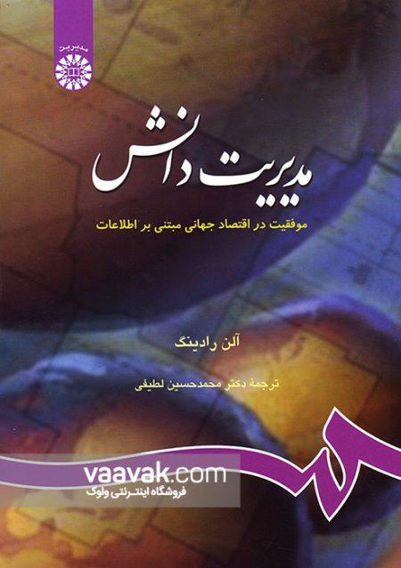 تصویر روی جلد کتاب مدیریت دانش؛ موفقیت در اقتصاد جهانی مبتنی بر اطلاعات