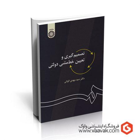 کتاب تصمیمگیری و تعیین خط مشی دولتی