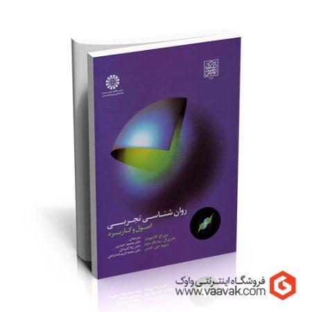 کتاب روانشناسی تجربی؛ اصول و کاربرد
