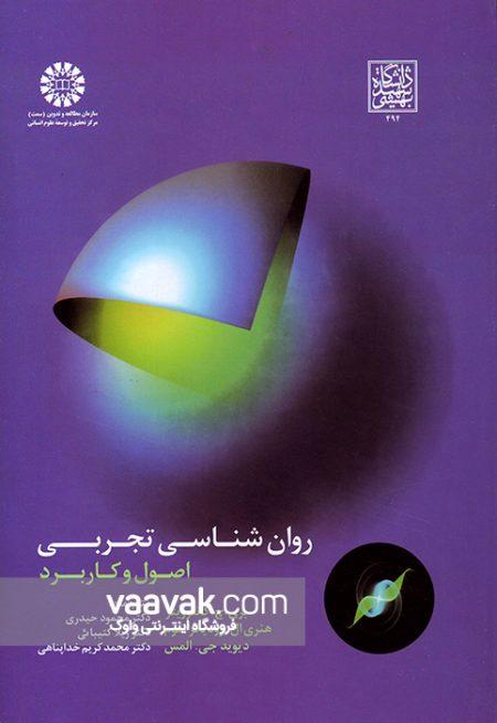تصویر روی جلد کتاب روانشناسی تجربی؛ اصول و کاربرد
