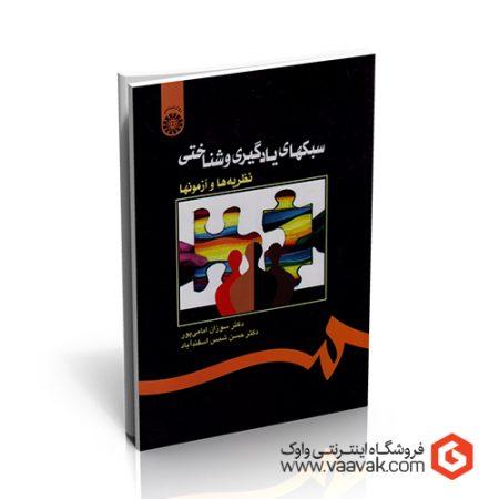کتاب سبکهای یادگیری و شناختی؛ نظریهها و آزمونها