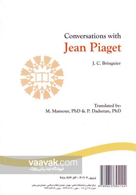 کتاب گفتگوهای آزاد با ژان پیاژه