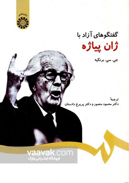تصویر روی جلد کتاب گفتگوهای آزاد با ژان پیاژه