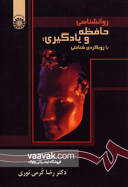 تصویر روی جلد کتاب روانشناسی حافظه و یادگیری: با رویکردی شناختی