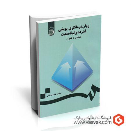 کتاب رواندرمانگری پویشی فشرده و کوتاه مدت؛ مبادی و فنون
