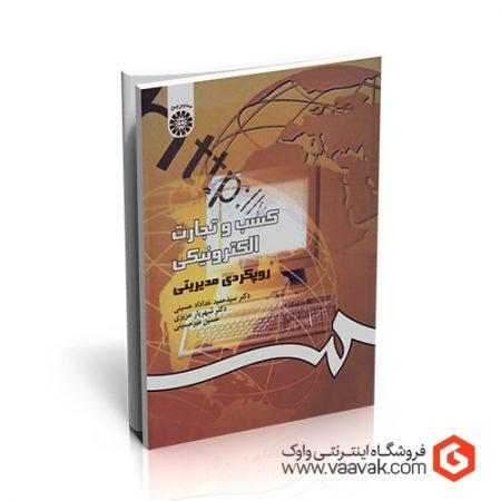 کتاب کسب و تجارت الکترونیکی؛ رویکردی مدیریتی