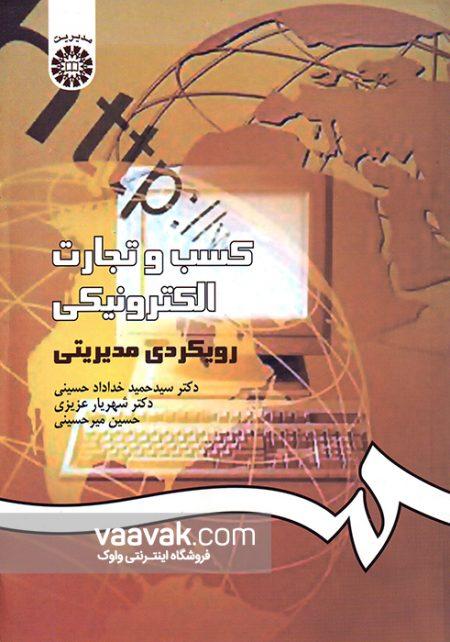 تصویر روی جلد کتاب کسب و تجارت الکترونیکی؛ رویکردی مدیریتی
