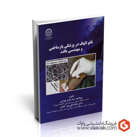 کتاب نانوالیاف در پزشکی بازساختی و مهندسی بافت