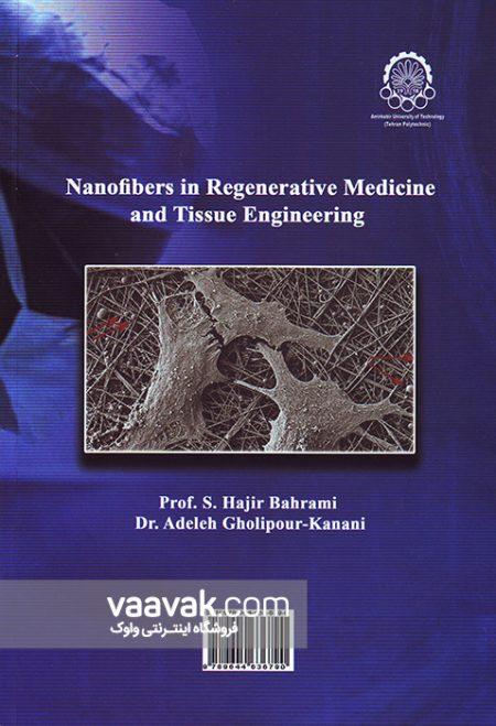 تصویر پشت جلد کتاب نانوالیاف در پزشکی بازساختی و مهندسی بافت