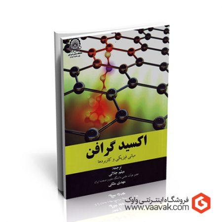 کتاب اکسید گرافن؛ مبانی فیزیکی و کاربردها