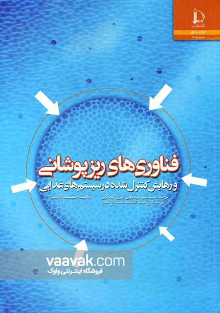 تصویر روی جلد کتاب فناوریهای ریزپوشانی و رهایش کنترل شده در سیستمهای غذایی