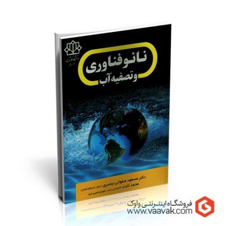 کتاب نانوفناوری و تصفیه آب