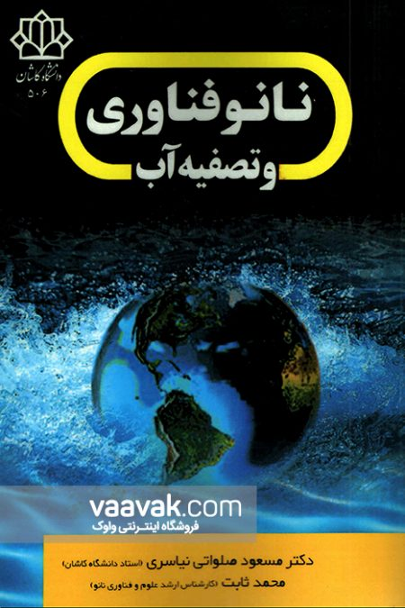 تصویر روی جلد کتاب نانوفناوری و تصفیه آب
