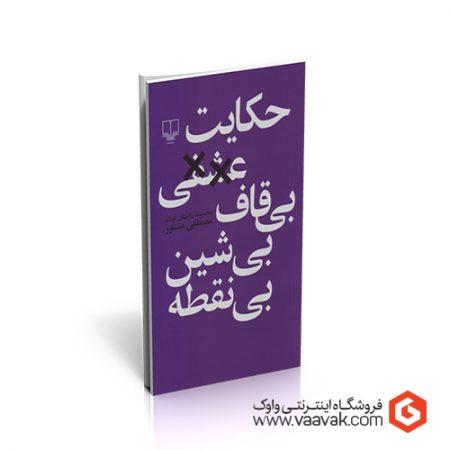 کتاب حکایت عشقی بیقاف بیشین بینقطه