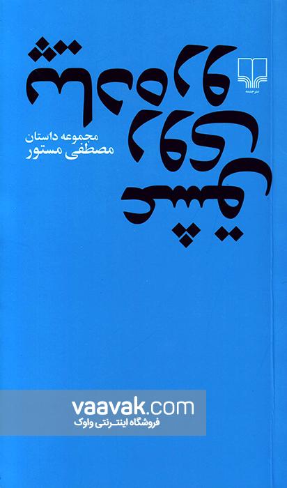 تصویر روی جلد کتاب عشق روی پیادهرو