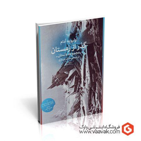 کتاب گذر از زمستان