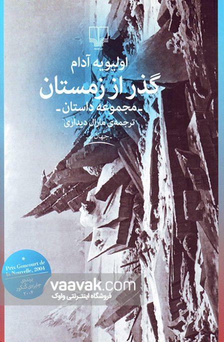 تصویر روی جلد کتاب گذر از زمستان