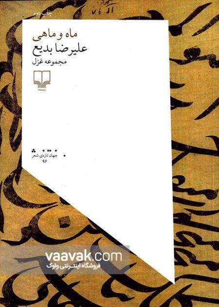 تصویر روی جلد کتاب ماه و ماهی؛ مجموعه غزل