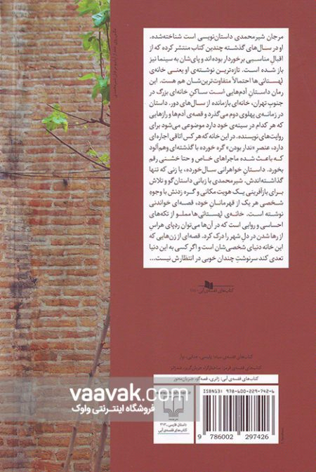 تصویر پشت جلد کتاب خانهی لهستانیها