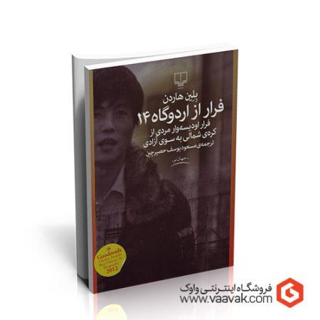 کتاب فرار از اردوگاه ۱۴؛ فرار اودیسهوار مردی از کرهی شمالی به سوی آزادی