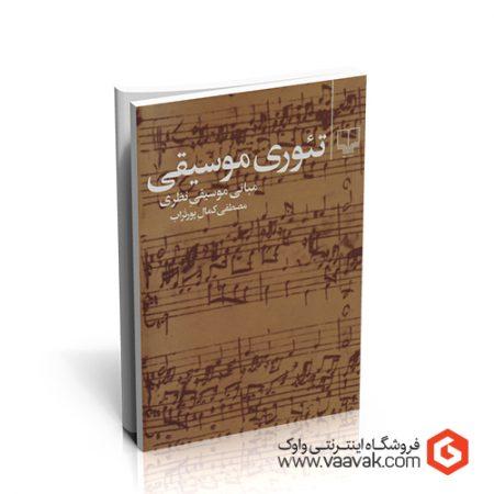 کتاب تئوری موسیقی؛ مبانی موسیقی نظری
