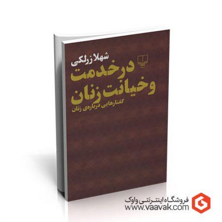 کتاب در خدمت و خیانت زنان؛ گفتارهایی دربارهی زنان