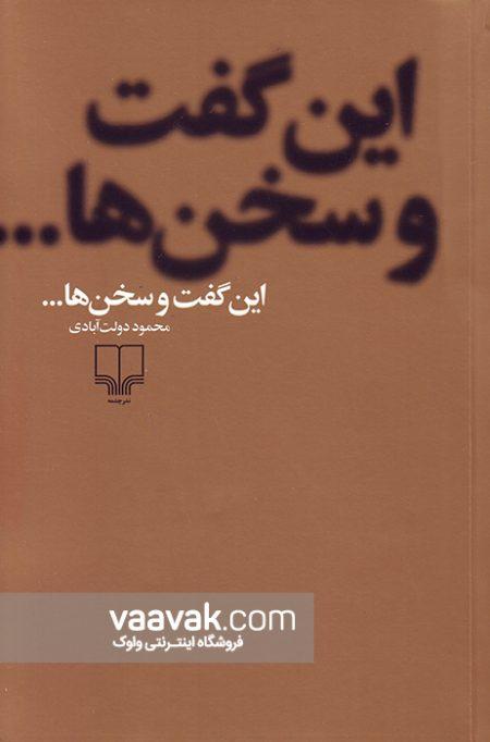 تصویر روی جلد کتاب این گفت و سخنها…