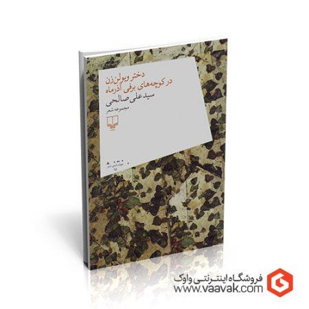 کتاب مجموعه شعر دختر ویولنزن در کوچههای برفی آذرماه