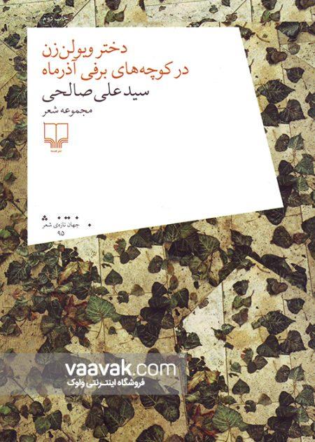 تصویر روی جلد کتاب مجموعه شعر دختر ویولنزن در کوچههای برفی آذرماه