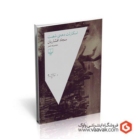 کتاب مجموعه شعر اسکارلت دههی شصت