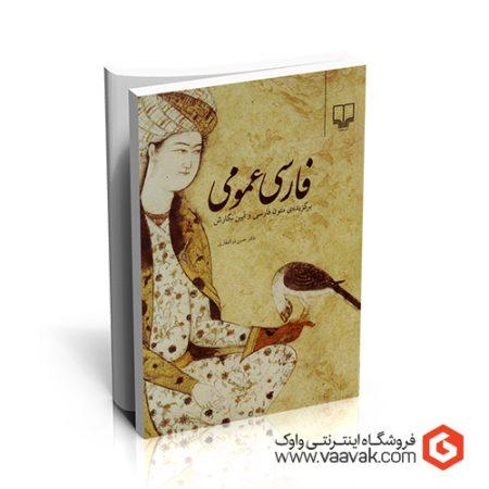 کتاب فارسی عمومی؛ برگزیدهی متون فارسی و آیین نگارش