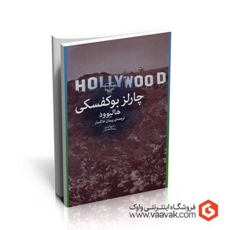 کتاب هالیوود