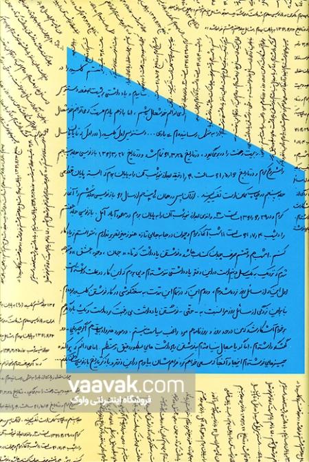 تصویر پشت جلد کتاب نون نوشتن