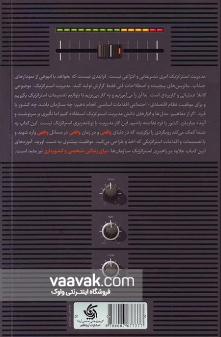 تصویر پشت جلد کتاب مدیریت استراتژیک پیشرفته؛ هنر رقصیدن با استراتژی