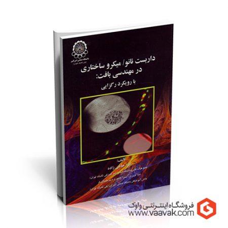 کتاب داربست نانو/ میکرو ساختاری در مهندسی بافت: با رویکرد رگزایی