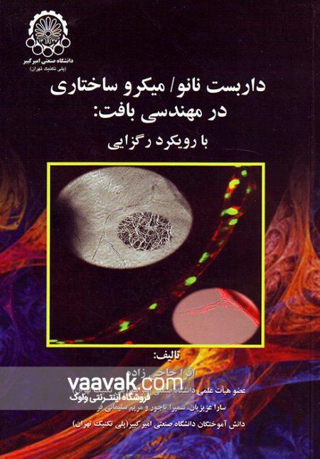 تصویر روی جلد کتاب داربست نانو/ میکرو ساختاری در مهندسی بافت: با رویکرد رگزایی