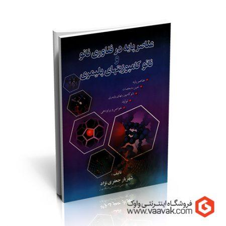 کتاب عناصر پایه در فناوری نانو و نانوکامپوزیتهای پلیمری (عناصر پایه، تعیین مشخصات، نانوکامپوزیتهای پلیمری، تولید، خواص و پرتودهی)