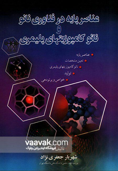 تصویر روی جلد کتاب عناصر پایه در فناوری نانو و نانوکامپوزیتهای پلیمری (عناصر پایه، تعیین مشخصات، نانوکامپوزیتهای پلیمری، تولید، خواص و پرتودهی)