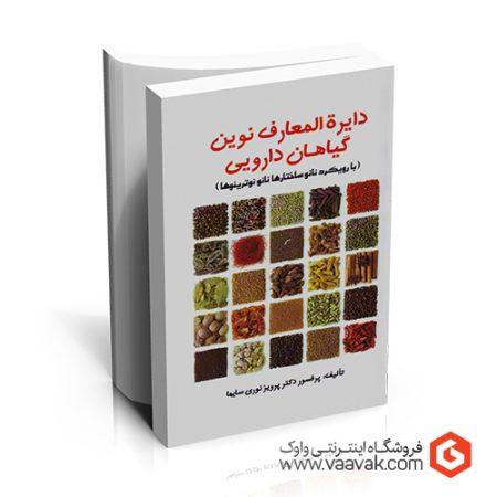 کتاب دایرهالمعارف نوین گیاهان دارویی (با رویکرد نانوساختارها نانونوترینوها)