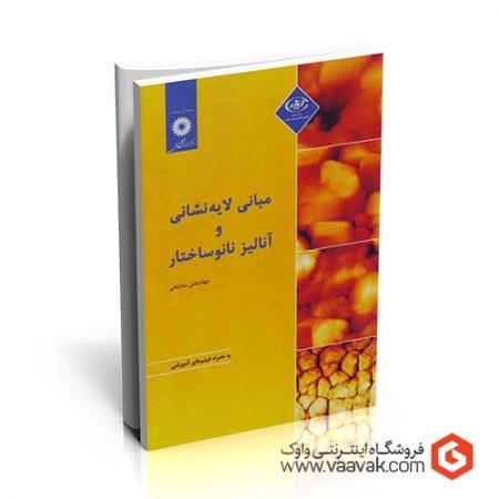 کتاب مبانی لایه نشانی و آنالیز نانوساختار